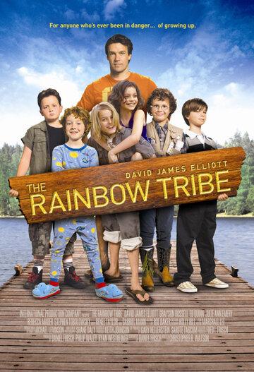 Племя радуги (2008)