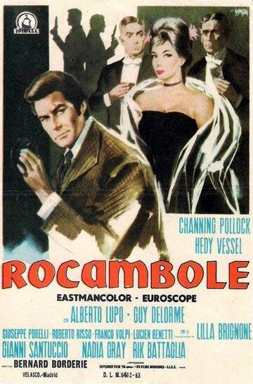 Рокамболь (1963)
