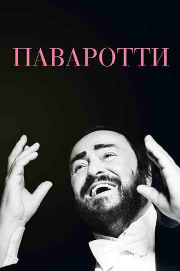 Паваротти / Pavarotti. 2019г.
