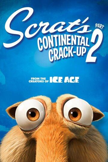Скрат и континентальный излом 2 (2011) полный фильм онлайн
