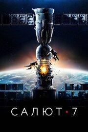 Салют-7 (2017) полный фильм онлайн