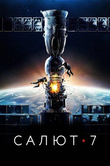 Салют-7  (2017) смотреть онлайн
