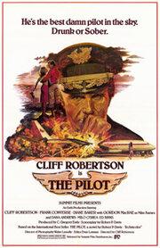 Пилот (1980)