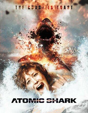Атомная акула 2016