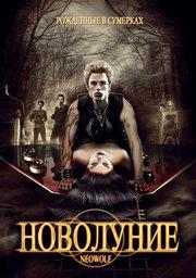 Новолуние (2010)