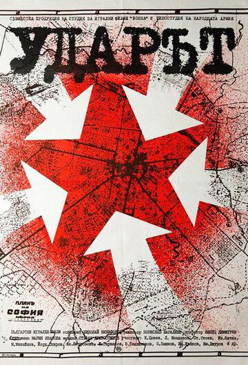 Удар (1981)