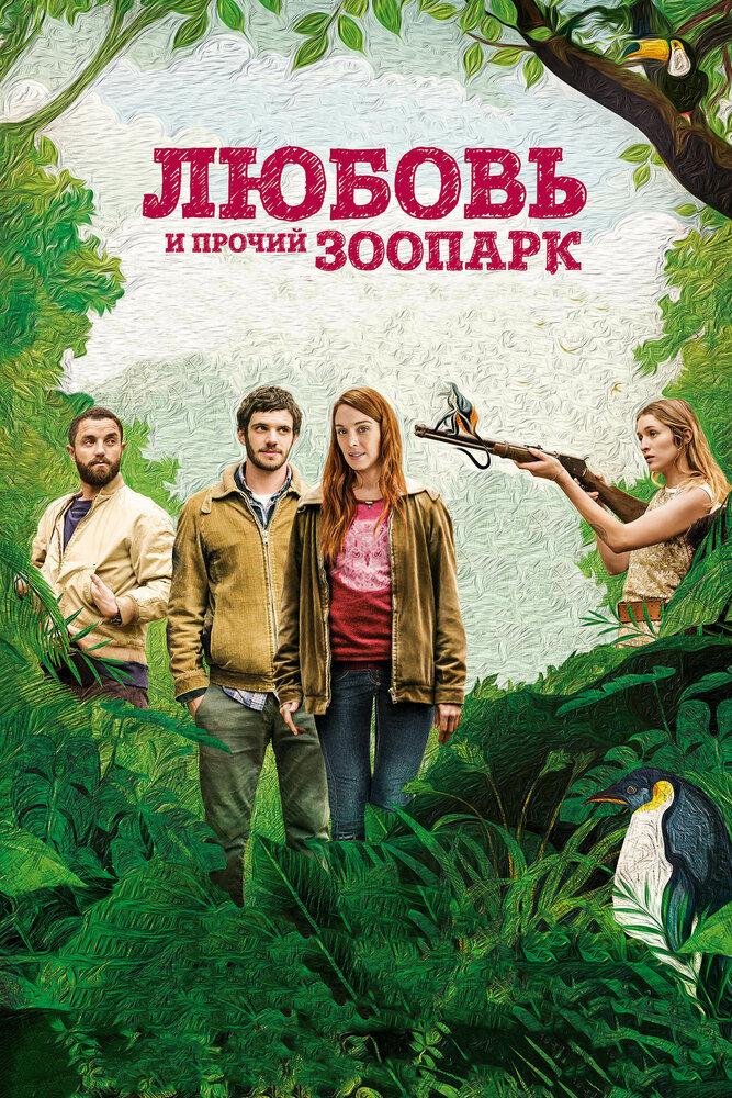 Отзывы к фильму — Любовь и прочий зоопарк (2017)