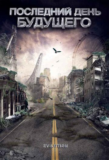 Кино Город пришельцев