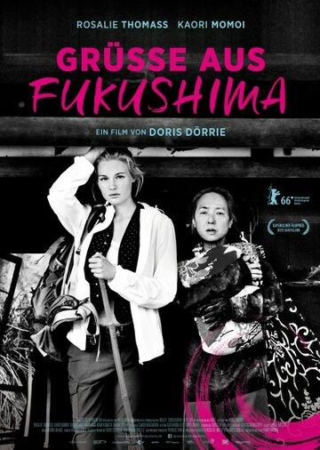 Привет из Фукусимы 2016
