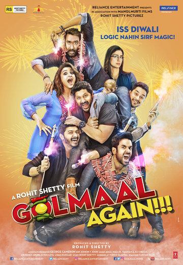 Веселые мошенники 4 (Golmaal Again)  2017 смотреть онлайн