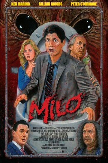 Майло (Bad Milo!)