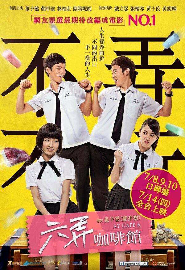 В кафе 6 (2016)