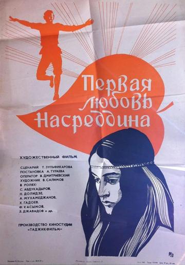 Первая любовь Насреддина (Pervaya lubov Nasreddina)