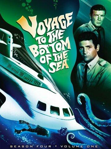 Путешествие на дно океана (Voyage to the Bottom of the Sea)