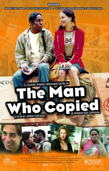 Человек, который копировал (2003)