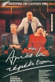 После репетиции (1984)