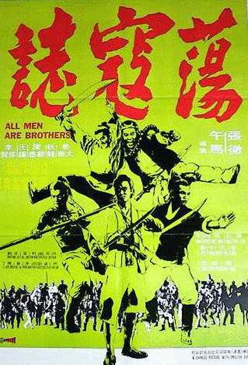 Скачать дораму Все мужчины – братья Dong kai ji