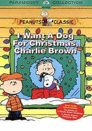 Смотреть онлайн Я хочу собаку на Рождество, Чарли Браун