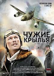 Чужие крылья (2011)