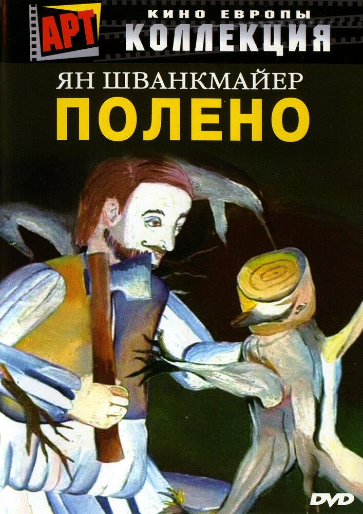 Полено  (2000)