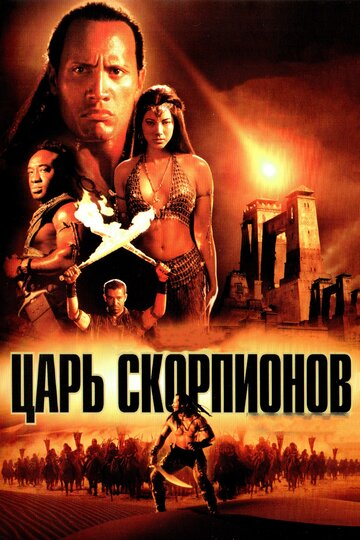 ���� ���������� (The Scorpion King)