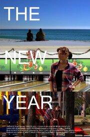 Смотреть онлайн Новый год