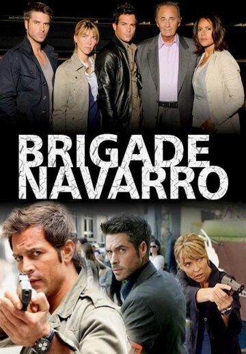 Бригада Наварро