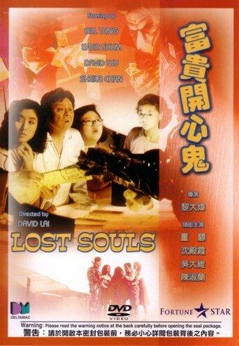 Потерянные души (1989)