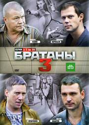 Братаны 3 (2012)