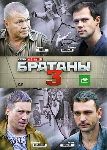 Братаны 3 (Bratany 3)