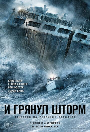 Смотреть онлайн И грянул шторм фильм 2016 бесплатно