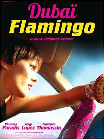 Фламинго Дубаи