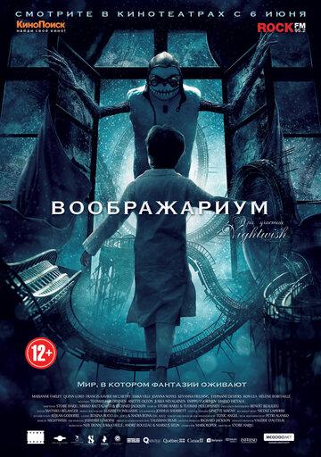 Воображариум (2012) - смотреть онлайн
