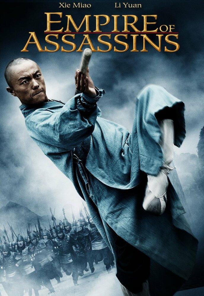 585152 - Империя убийц ✸ 2011 ✸ Китай