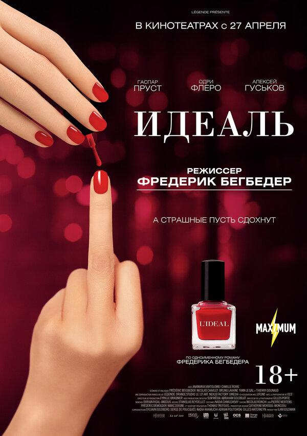 Отзывы к фильму – Идеаль (2016)