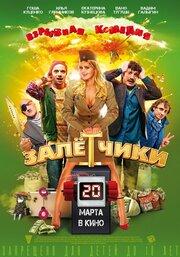 Смотреть Залетчики (2014) в HD качестве 720p