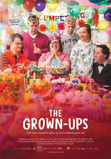 Взрослые (The Grown-Ups)