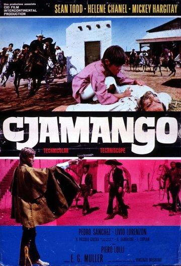 Чаманго (1967)