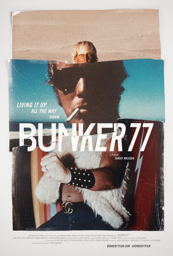 Бункер 77  (2016)