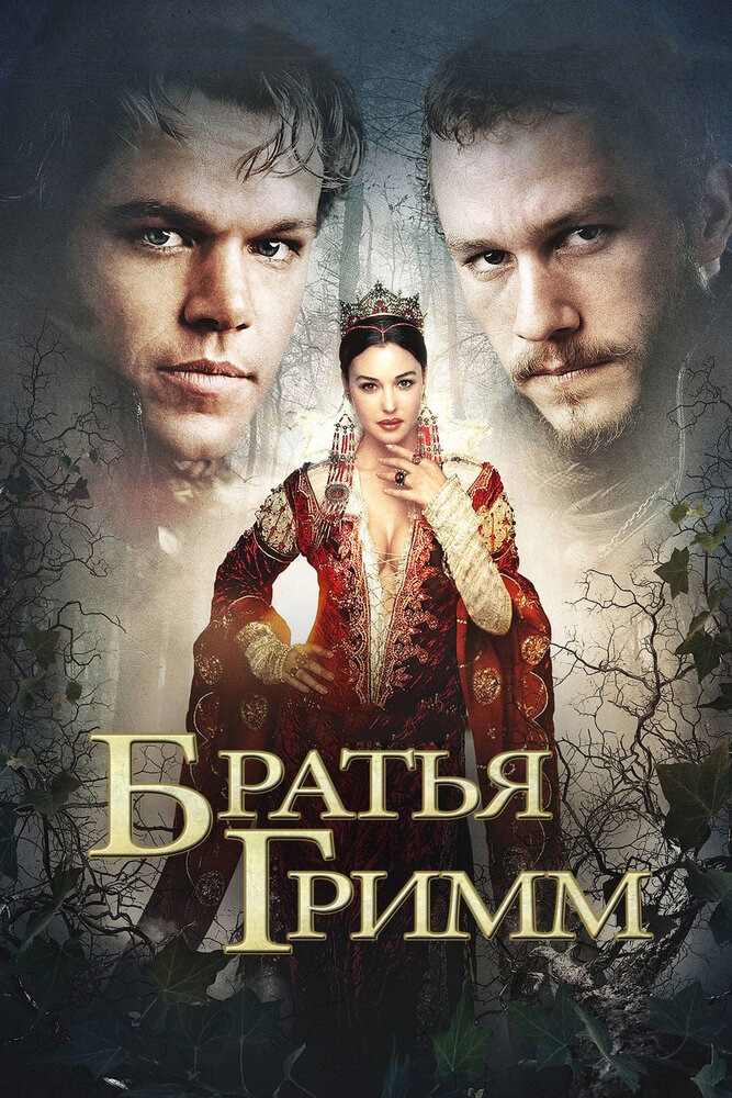 Братья Гримм / The Brothers Grimm