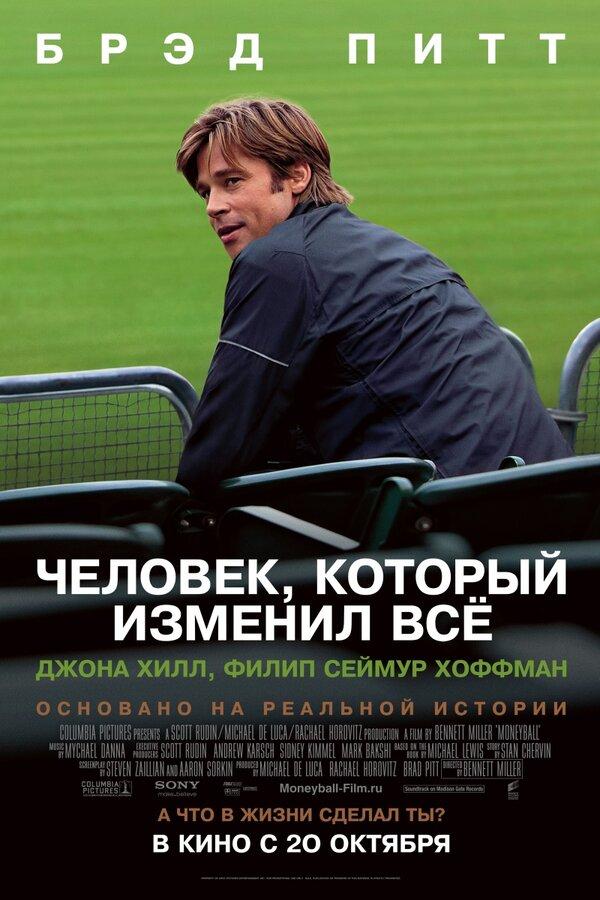 Человек, который изменил всё (2011)