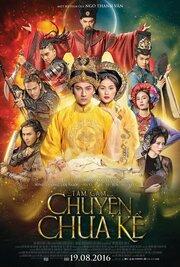 Tam Cam: Chuyen Chua Ke (2016)