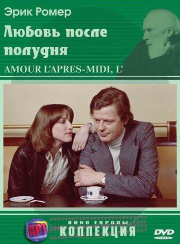 Любовь после полудня 1972