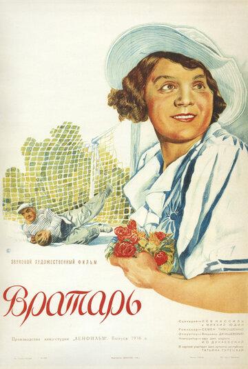 Вратарь (1936) полный фильм