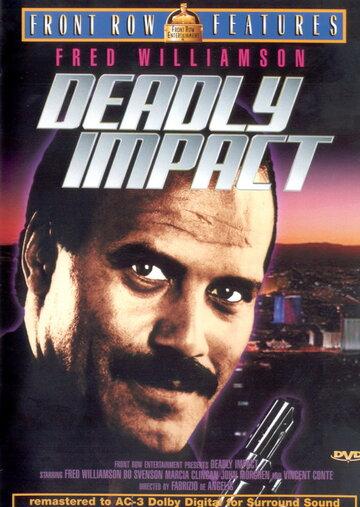 Смертельное столкновение (1984)