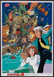 Люпен III: Замок Калиостро (1979)