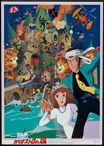 Люпен III: Замок Калиостро (1979) полный фильм онлайн