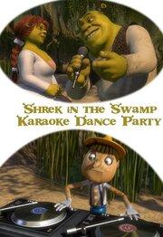 Смотреть онлайн Караоке-вечеринка Шрека на болоте