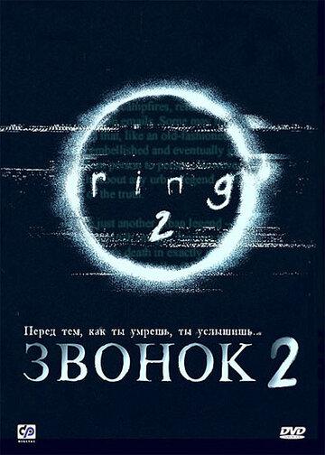 ������ 2 (Ringu 2)