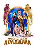 Приключения Аладдина (Alad'2)